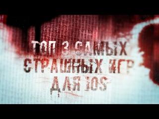 Топ 3 самых страшных игр для iOS! Halloween Special 2015