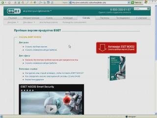 ESET NOD 32 - Защита компьютера от вирусов и вредоносных программ