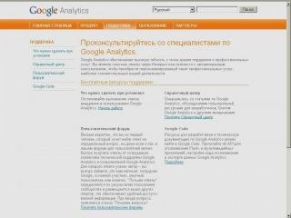 Google Analytics™ - Электронная коммерция и Google Analytics™
