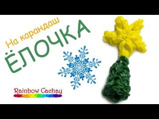 Плетение Ёлочки на карандаш из резинок Rainbow Loom Bands. cachay.video