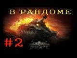 World of Tanks. В рандоме (2) Мастер на Т34