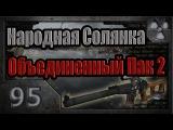 Народная Солянка + Объединенный Пак 2 / НС+ОП2 # 095. Сезон охоты.