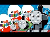 Surprise Eggs!!! Thomas and friends   Мультик про машинки и паровозики!!!