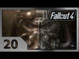 Fallout 4. Прохождение (20) . Убежище 114 и Ник Валентайн.