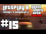 LetsPlay в GTA 5: Online: Серия #15 - Побег из тюрьмы