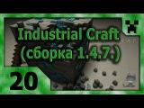 Сборка Industrial Craft (#20). Промышленный утилизатор и транспортировка блоков.