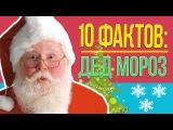 10 ФАКТОВ ПРО ДЕДА МОРОЗА