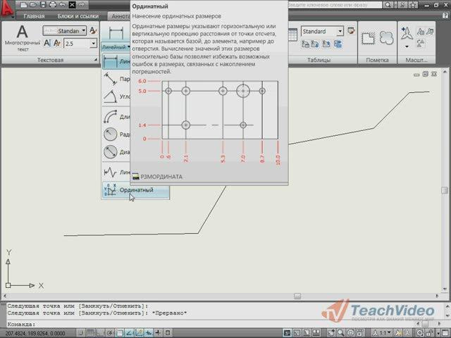 Autodesk AutoCAD® 2009 - Нанесение ординатных размеров
