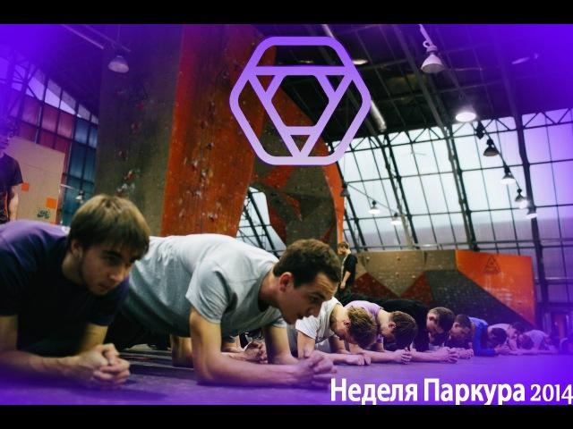 Санкт-Петербург - Неделя Паркура 2014 - VioCube