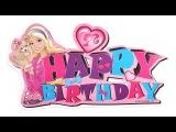 ВЫСТАВКА БАРБИ В ПАРИЖЕ! Барби в стране законодателя моды. День Рождения Барби - 57 лет!