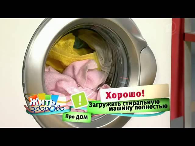 Как пользоваться стиральной машиной. Экономим электроэнергию и деньги