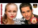 Медовая любовь 1 - 4 серия 2011 HD 720p