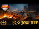 WoT Blitz: Обзор ИС-3 Защитник От Nikitanga