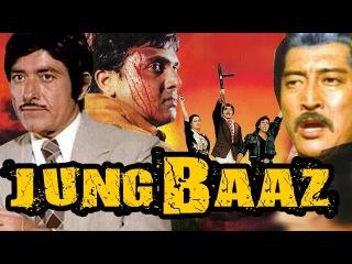 Jung Baaz (1989) Full Hindi Movie | Govinda, Danny Denzongpa, Raaj Kumar, Prem Chopra