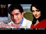 Prem Nagar | Full Hindi Movies | Rajesh Khanna | Hema Malini