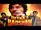 Betaaj Badshah 1994 | Full Movie | Raaj Kumar, Shatrughan Sinha, Mamta Kulkarni, Prem Chopra