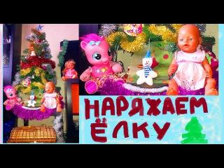 Наряжаем Новогоднюю Ёлку с куклами Беби Бон Лизой, Катей не Беби Бон и пони Пинки Пай!