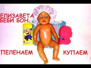 Купаем и пеленаем Беби Бон Елизавету. Как девочки играют в куклы! Видео для детей. Baby Born.