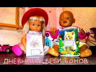 Беби Бон Лиза и не Беби Бон Катя, ведем своим куклам дневники. Детское видео о куклах.
