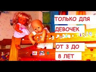 Играем под кроватью! С Беби Анабель и Катей не Беби Бон. Видео только для девочек от 3 до 8 лет!