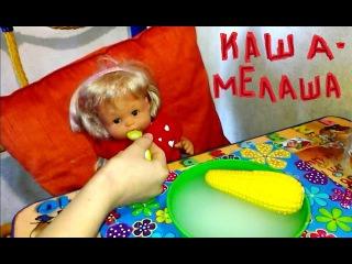 Готовим кашу-мЕлашу для Кати не Беби Бон. Как девочки играют в куклы! Play dolls with Baby Born