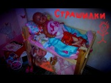 Беби Бон Лиза и Катя не Беби Бон - Страшилки! Как девочки играют в куклы! Play dolls with Baby Born
