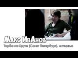 Макс ИвАнов (Торба-на-Круче) , Санкт Петербург . Интервью