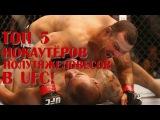 ТОП 5 САМЫХ МОЩНЫХ НОКАУТЁРОВ-ПОЛУТЯЖЕЛОВЕСОВ В UFC!