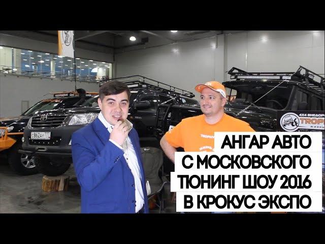 Московское тюнинг шоу 2016 в Крокус Экспо Трансляция от Ангар Авто с компанией Trophy-life