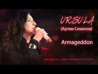 URSULA (Артем Семенов). «Armageddon» (Премьера). Киев, Deepbar, 21.05.2016
