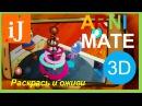 Оживающая 3D Раскраска Arnimate.Раскрась и оживи. Истории робота Арни