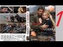 Любовь и война. Часть 1. Италия, военная драма, 2007