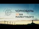 Чернобыль.Зона будущего/Chernobyl.Zone of the Future