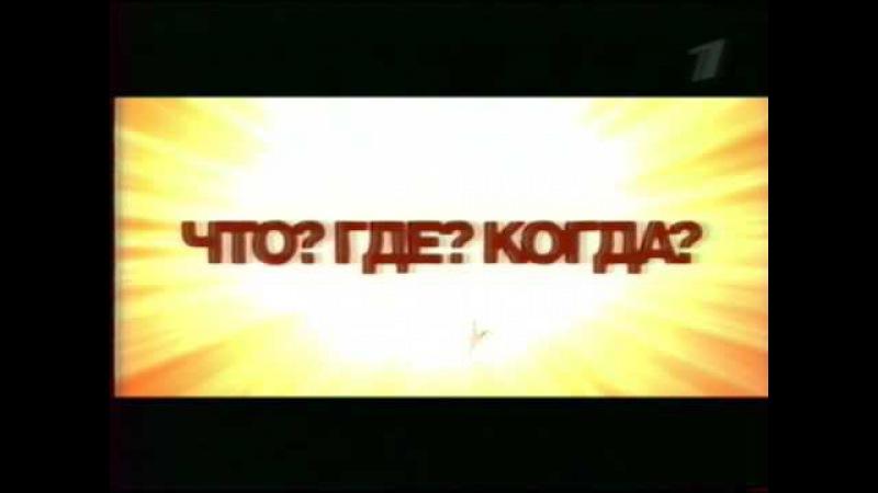 Что, Где, Когда, (Первый канал, 2.04.2009) Анонс