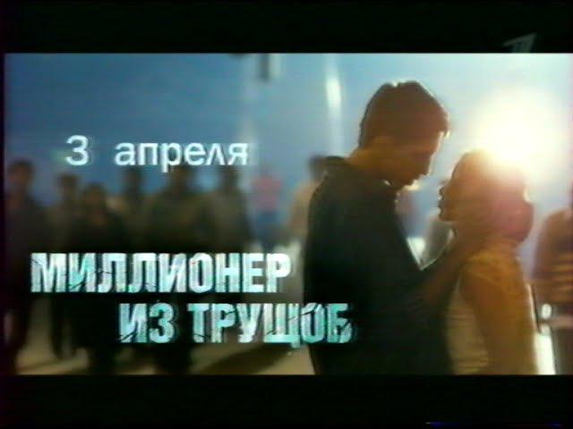 Миллионер из трущоб (Первый канал, 2.04.2009) Анонс
