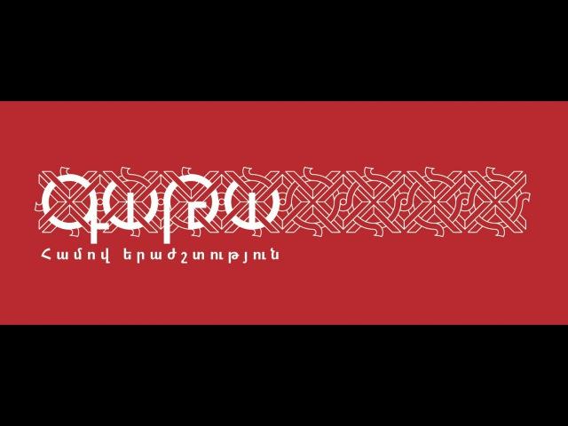 Andranik Manukyan Gata band Mahubi Gevorg Kertam Անդրանիկ Մանուկյան, Գաթա ՄԱՀՈՒԲԻ 133