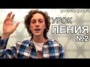 Урок Пения №2 - Вокал для начинающих