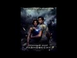 «тёмный мир равновесие» под музыку  Johnyboy - Когда мы взлетаем (OST Тёмный мир_равновесие). Picrolla