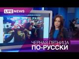 В России стартуют мегараспродажи