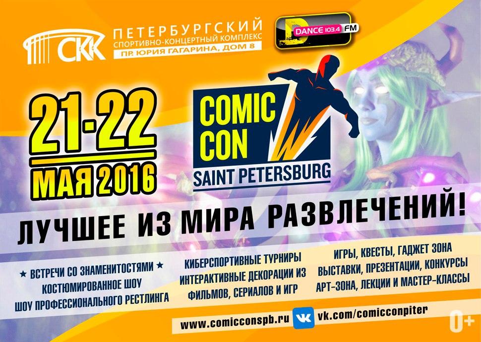 Комикон 2018 санкт-петербург дата