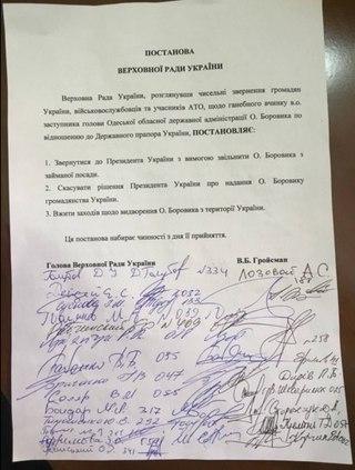 Завтра в суде состоится постыдная и омерзительная демонстрация реванша старой системы против Касько, - Сакварелидзе - Цензор.НЕТ 7487