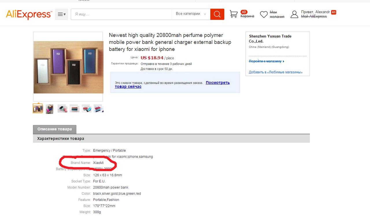 Aliexpress: Фейковый павербанк Сяоми. Прям совсем-совсем фейковый.