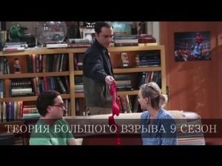 Теория большого взрыва 9 сезон 14 серия ntjhbz ,jkmijuj dphsdf 9 ctpjy 14 cthbz