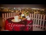 Идеальное свидание | Romantic Movement | Харьков