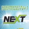 Интернет-магазин NEXT www.next69.ru