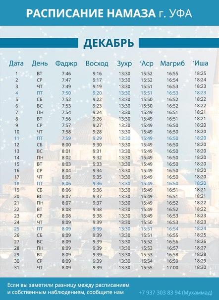 расписание намаза на май 2017 москва