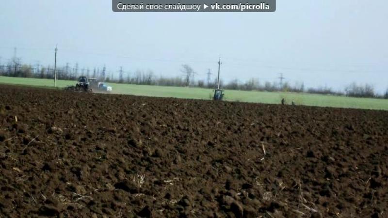 «различные фотки » под музыку Трактор в поле дыр-дыр-дыр - Трактор в поле дыр-дыр-дыр, про любовь спивает бригадир.