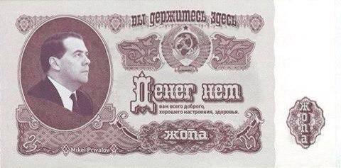 Приток валюты в Россию впервые с 2014 года упал до нуля - Цензор.НЕТ 8929