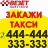 Везёт. Заказ такси. Псков. 333-333, 999-999