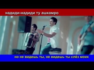 Фаридуни Хуршед - Харфи Дил